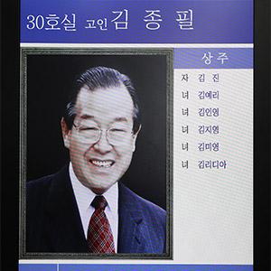 김종필 전 국무총리 빈소 안내문