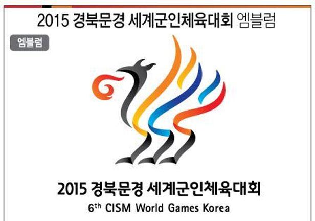 2015 경북문경 세계군인체육대회 엠블럼