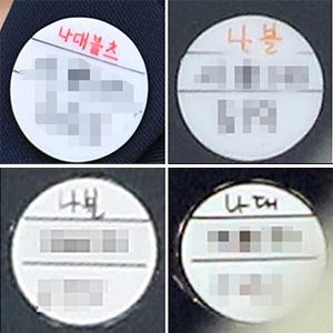 박근혜는 '나대블츠', 다른 사람들은?