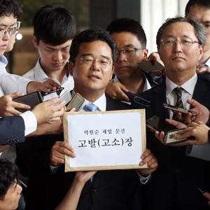 박원순, MB 고소