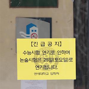 '수능연기 논술연기'
