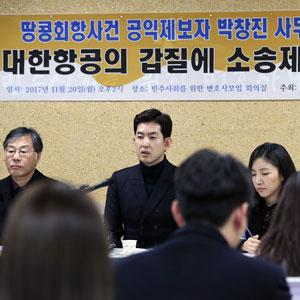 '땅콩회항' 박창진, 부당징계 무효확인 소송 제기
