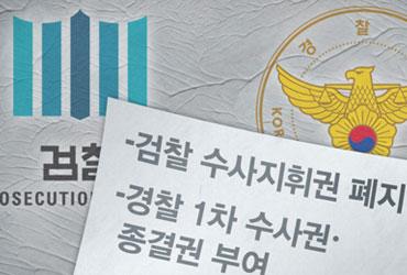 수사권 조정안 합의에도 검경 또 공방…'수사지휘' 논쟁
