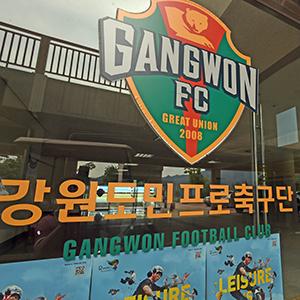 강원FC, 춘천에 홈구장