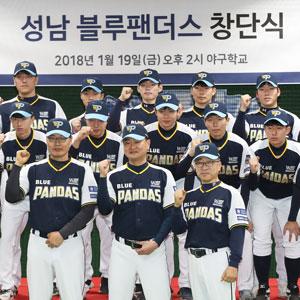 독립야구단 '성남 블루팬더스' 창단
