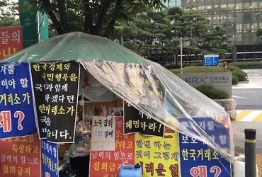 """'노숙농성 6개월' 옛 해태제과 소액주주들 """"주주권리 인정하라"""""""