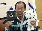 준비된 평창! 동계올림픽 역사 다시 쓴다