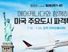 카카오 항공권, 미국 10개 도시 특가 행사