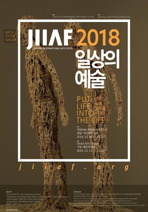 '일상과 자연이 예술'…2018 지리산국제환경예술제 26일 개막