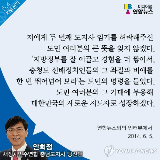 """<말말말> 안희정 """"대한민국 새 지도자로 성장하겠다"""""""