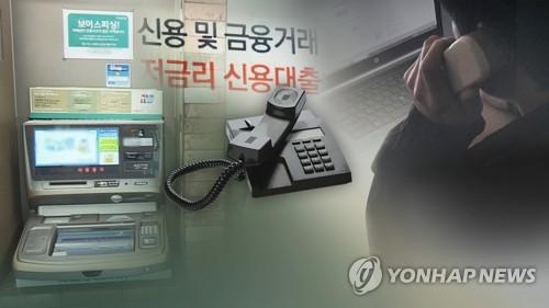 보이스피싱 조직에 인터넷 전화기 100대 넘긴 일당 실형