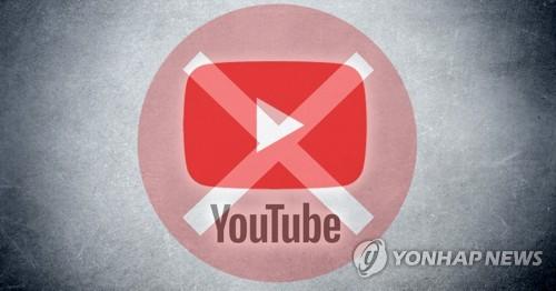 [팩트체크] '유튜브 6월 차단설'은 가짜뉴스