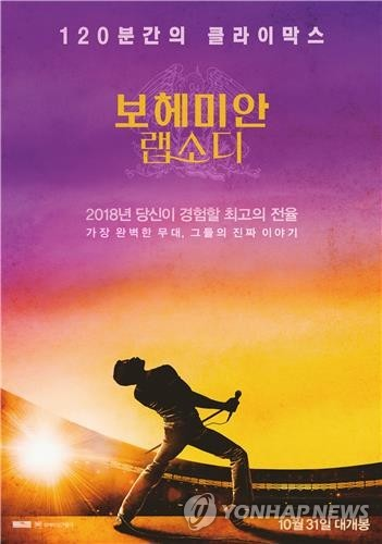 British rock band Queen to hold concerts in S. Korea