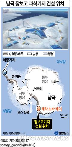 <그래픽> 남극 장보고 과학기지 건설 위치
