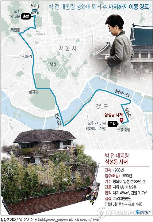 [그래픽] 박 전 대통령 청와대 퇴거 후 사저까지 이동 경로