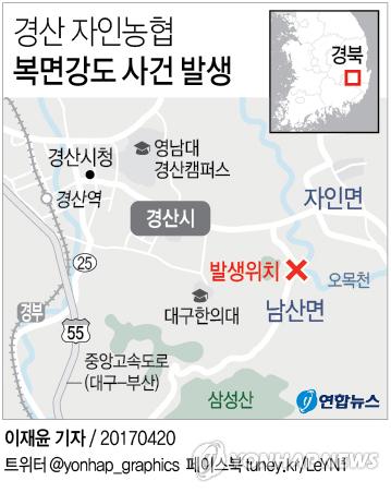 [그래픽] 경산 자인농협 복면강도 사건 발생