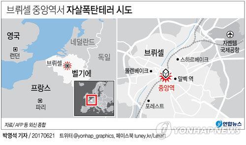[그래픽] 벨기에 수도 브뤼셀 중앙역서 폭발 테러