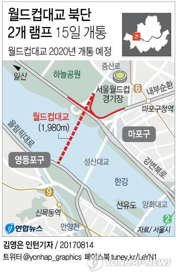[그래픽] 월드컵대교 북단 2개 램프 15일 개통