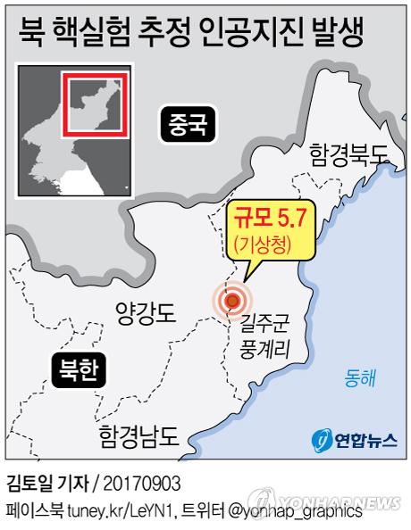 [그래픽] 북 핵실험 추정 인공지진 발생(종합)