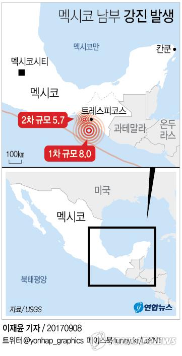 [그래픽] 멕시코 남부 강진 발생