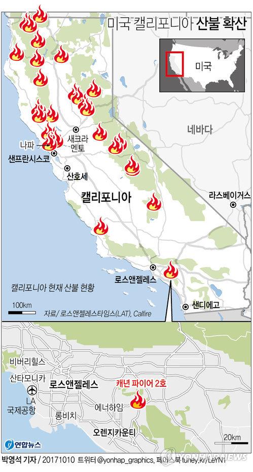 [그래픽] 미국 캘리포니아 산불 확산…오렌지카운티 큰 산불