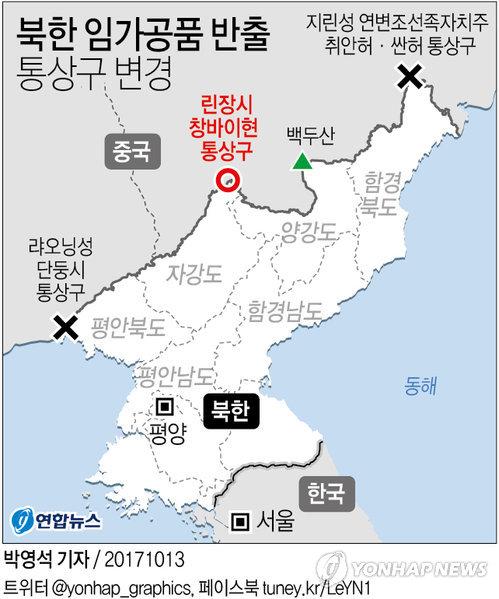 [그래픽] 북한 임가공품 중국 반출 통상구 은밀히 변경