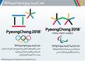 شعار أولمبياد بيونغ تشانغ الشتوية 2018