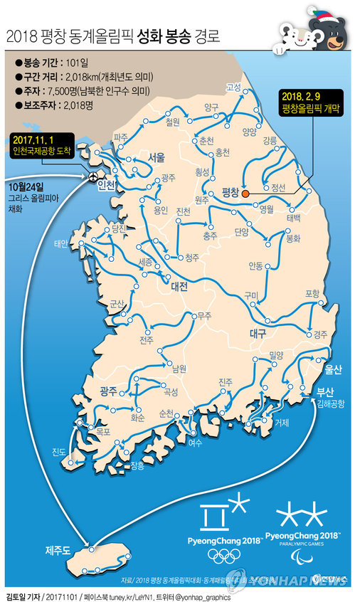 [그래픽] 2018 평창 동계올림픽 성화 봉송 경로