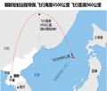 朝鲜发射远程导弹