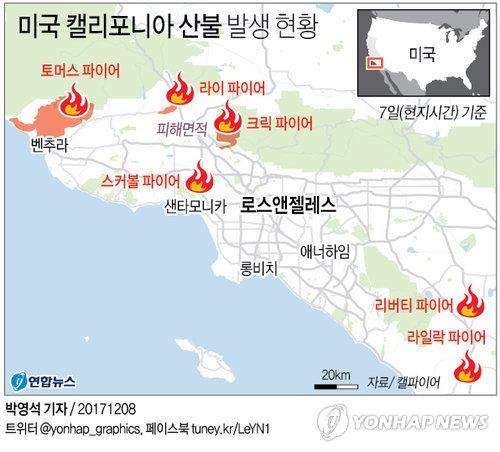 [그래픽] 미국 캘리포니아 산불 발생 현황