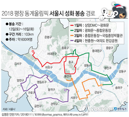 [그래픽] 2018 평창 동계올림픽 서울 성화 봉송 경로