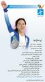 لي سانغ-هوا، صاحبة الفضية في سباق التزلج السريع 500 متر في أولمبياد بيونغ تشانغ