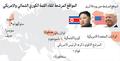 المواقع المرشحة للقاء القمة الكوري الشمالي والامريكي