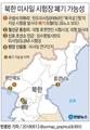 북한 미사일 시험장 폐기 가능성