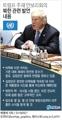 트럼프 주재 안보리회의 북한 관련 발언 내용