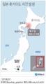 일본 홋카이도 지진 발생