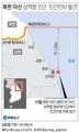 북한 어선 삼척항 인근 민간인이 발견