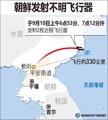 朝鲜发射不明飞行器