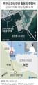 북한 장전항 군사기지화 의심 징후 포착