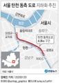 서울 탄천 동측 도로 지하화 추진