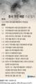 중국 '우한 폐렴' 주요 일지