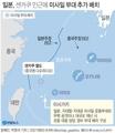 [그래픽] 일본, 센카쿠 인근에 미사일 부대 추가 배치