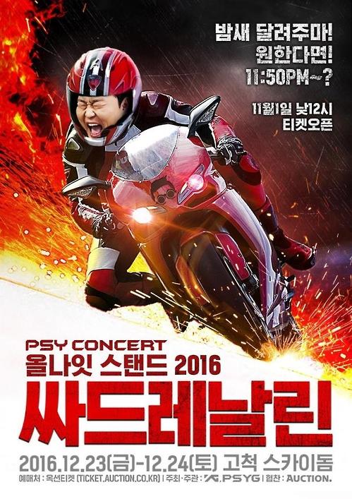鸟叔PSY演唱会海报(韩联社/YG娱乐提供)