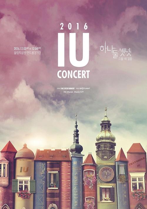 """IU""""24步:一二三四""""演唱会宣传照"""