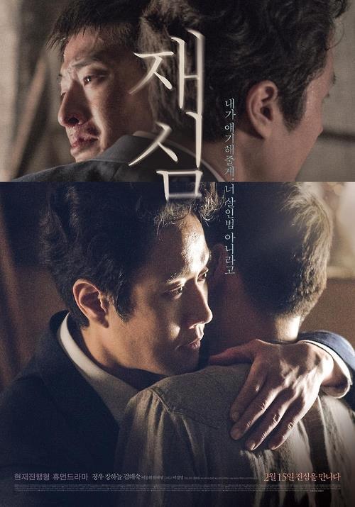 《再审》官方海报(韩联社/OPUS pictures提供)