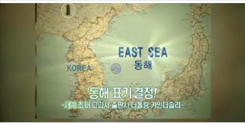 """""""韩国之友""""俱乐部制作的东海正名宣传片截图,地图中韩日之间的EAST SEA下所标韩文译作""""东海""""。"""