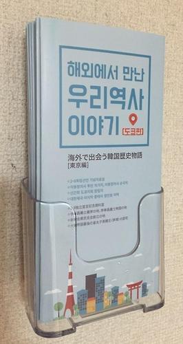 韩国海外历史故事彩页之东京篇