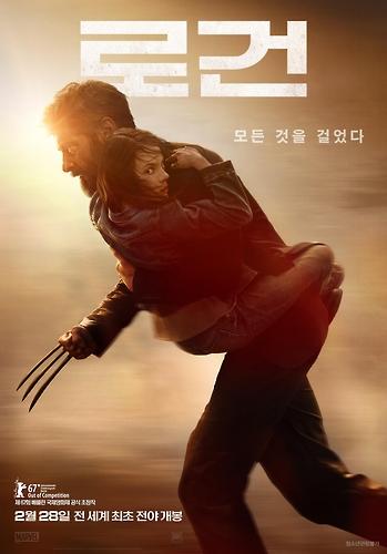 《金刚狼3》海报(二十世纪福斯韩国公司提供)