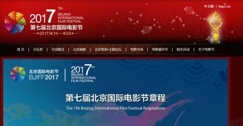 第七届北京国际电影节官网截图
