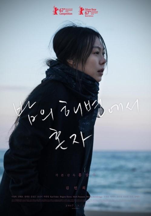 《独自在夜晚的海边》海报